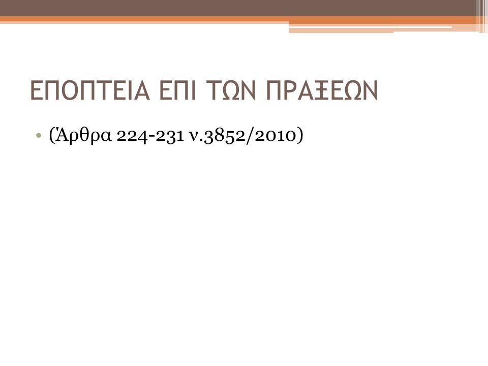 ΕΠΟΠΤΕΙΑ ΕΠΙ ΤΩΝ ΠΡΑΞΕΩΝ (Άρθρα 224-231 ν.3852/2010)