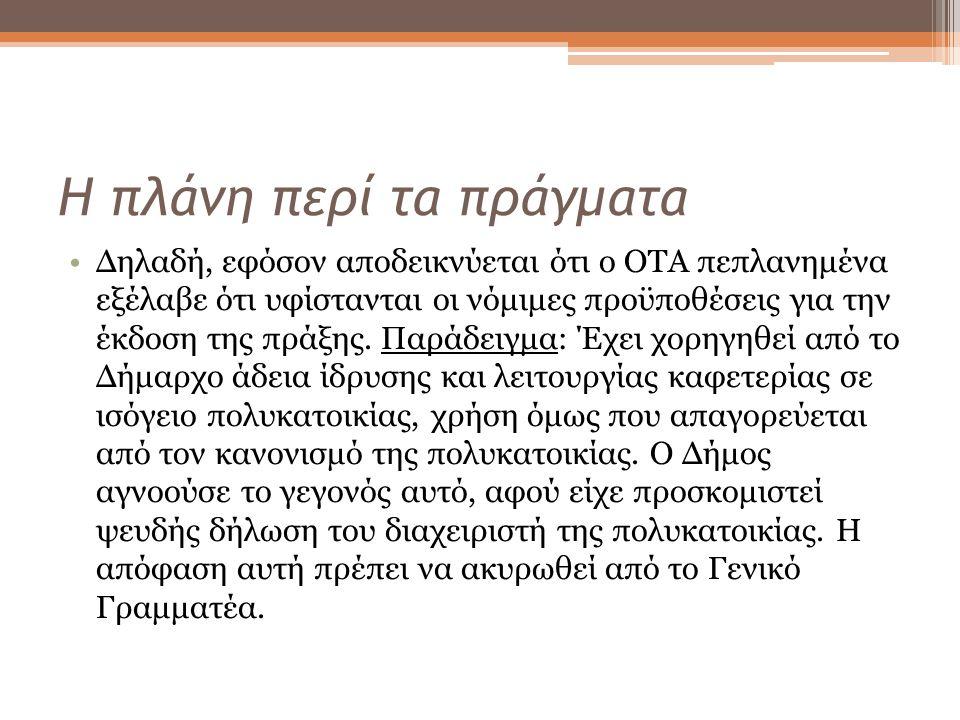 H πλάνη περί τα πράγματα Δηλαδή, εφόσον αποδεικνύεται ότι ο ΟΤΑ πεπλανημένα εξέλαβε ότι υφίστανται οι νόμιμες προϋποθέσεις για την έκδοση της πράξης.