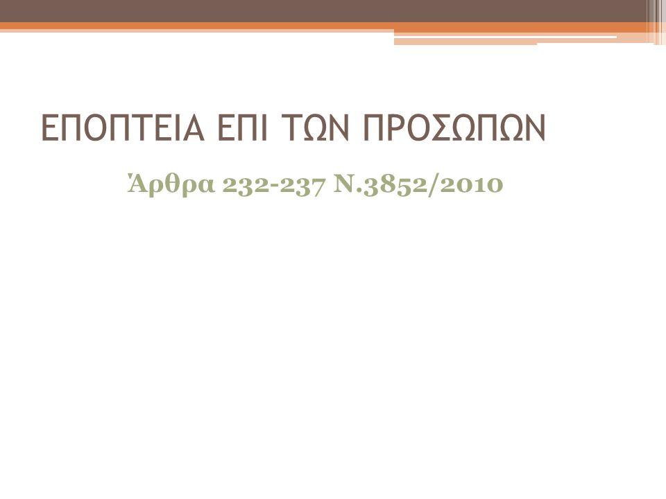ΕΠΟΠΤΕΙΑ ΕΠΙ ΤΩΝ ΠΡΟΣΩΠΩΝ Άρθρα 232-237 Ν.3852/2010