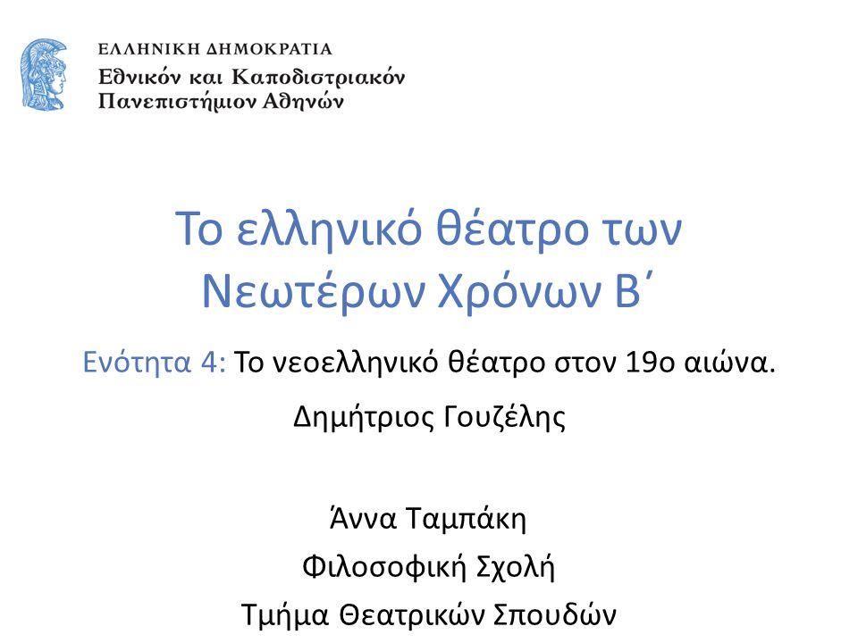 Το ελληνικό θέατρο των Νεωτέρων Χρόνων Β´ Ενότητα 4: To νεοελληνικό θέατρο στον 19ο αιώνα.