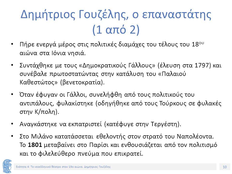 10 Ενότητα 4: To νεοελληνικό θέατρο στον 19ο αιώνα. Δημήτριος Γουζέλης Δημήτριος Γουζέλης, ο επαναστάτης (1 από 2) Πήρε ενεργά μέρος στις πολιτικές δι