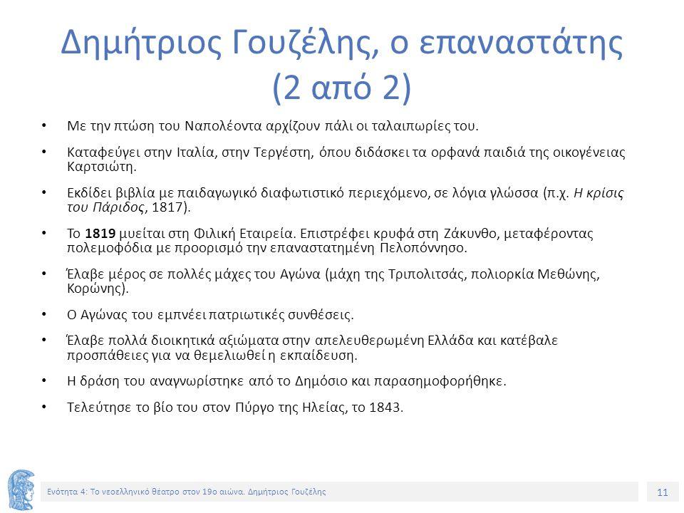 11 Ενότητα 4: To νεοελληνικό θέατρο στον 19ο αιώνα. Δημήτριος Γουζέλης Δημήτριος Γουζέλης, ο επαναστάτης (2 από 2) Με την πτώση του Ναπολέοντα αρχίζου