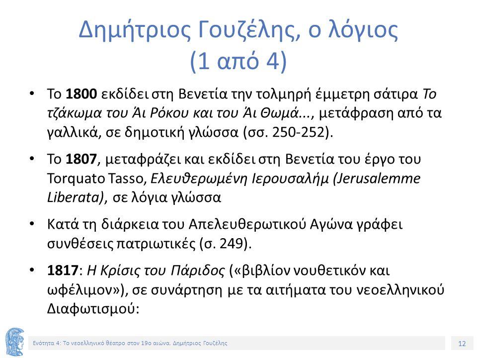12 Ενότητα 4: To νεοελληνικό θέατρο στον 19ο αιώνα. Δημήτριος Γουζέλης Δημήτριος Γουζέλης, ο λόγιος (1 από 4) Το 1800 εκδίδει στη Βενετία την τολμηρή