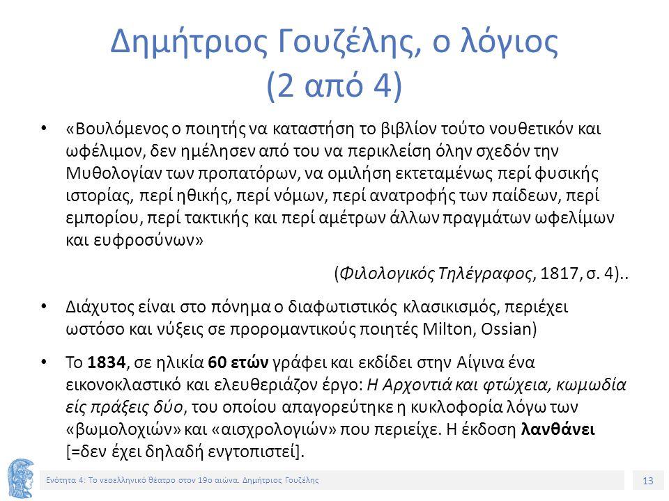 13 Ενότητα 4: To νεοελληνικό θέατρο στον 19ο αιώνα. Δημήτριος Γουζέλης Δημήτριος Γουζέλης, ο λόγιος (2 από 4) «Βουλόμενος ο ποιητής να καταστήση το βι