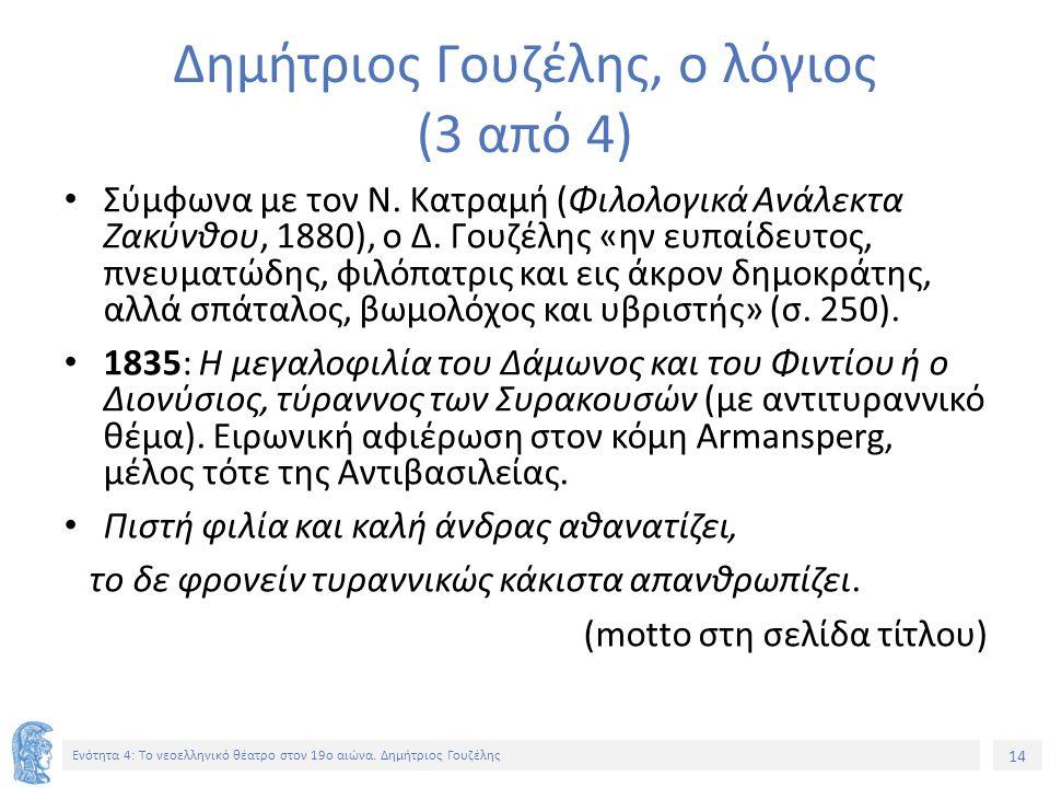14 Ενότητα 4: To νεοελληνικό θέατρο στον 19ο αιώνα. Δημήτριος Γουζέλης Δημήτριος Γουζέλης, ο λόγιος (3 από 4) Σύμφωνα με τον Ν. Κατραμή (Φιλολογικά Αν
