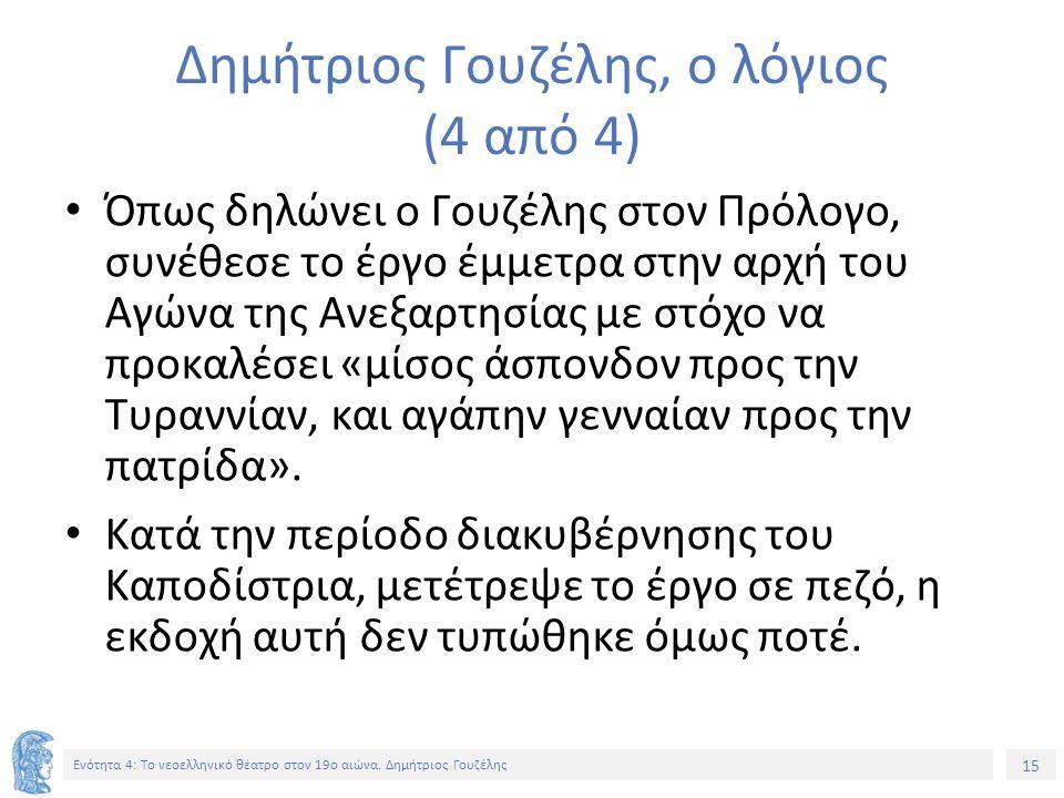 15 Ενότητα 4: To νεοελληνικό θέατρο στον 19ο αιώνα. Δημήτριος Γουζέλης Δημήτριος Γουζέλης, ο λόγιος (4 από 4) Όπως δηλώνει ο Γουζέλης στον Πρόλογο, συ