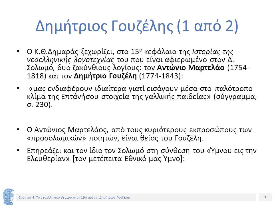 3 Ενότητα 4: To νεοελληνικό θέατρο στον 19ο αιώνα. Δημήτριος Γουζέλης Δημήτριος Γουζέλης (1 από 2) Ο Κ.Θ.Δημαράς ξεχωρίζει, στο 15 ο κεφάλαιο της Ιστο