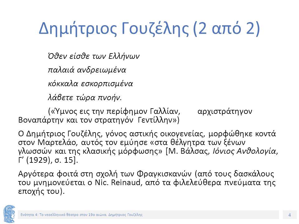 4 Ενότητα 4: To νεοελληνικό θέατρο στον 19ο αιώνα. Δημήτριος Γουζέλης Δημήτριος Γουζέλης (2 από 2) Όθεν είσθε των Ελλήνων παλαιά ανδρειωμένα κόκκαλα ε