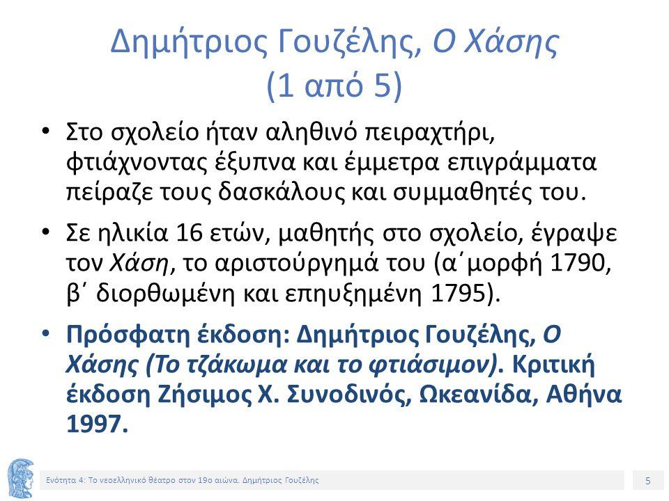 5 Ενότητα 4: To νεοελληνικό θέατρο στον 19ο αιώνα. Δημήτριος Γουζέλης Δημήτριος Γουζέλης, Ο Χάσης (1 από 5) Στο σχολείο ήταν αληθινό πειραχτήρι, φτιάχ