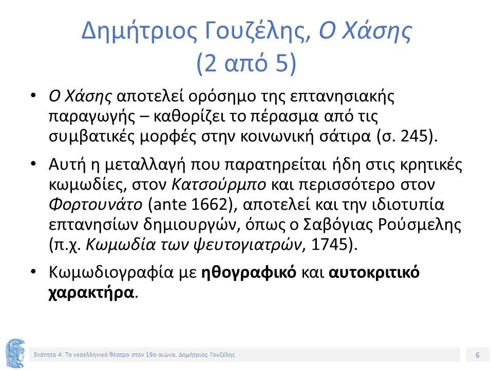 6 Ενότητα 4: To νεοελληνικό θέατρο στον 19ο αιώνα. Δημήτριος Γουζέλης Δημήτριος Γουζέλης, Ο Χάσης (2 από 5) Ο Χάσης αποτελεί ορόσημο της επτανησιακής