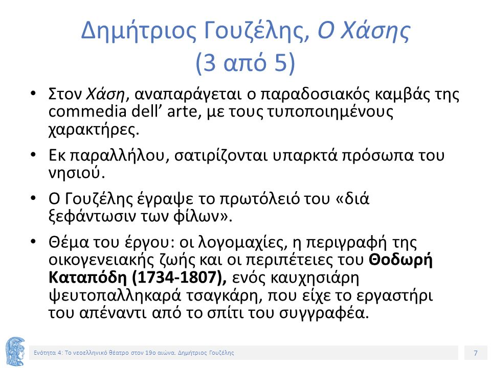 7 Ενότητα 4: To νεοελληνικό θέατρο στον 19ο αιώνα. Δημήτριος Γουζέλης Δημήτριος Γουζέλης, Ο Χάσης (3 από 5) Στον Χάση, αναπαράγεται ο παραδοσιακός καμ