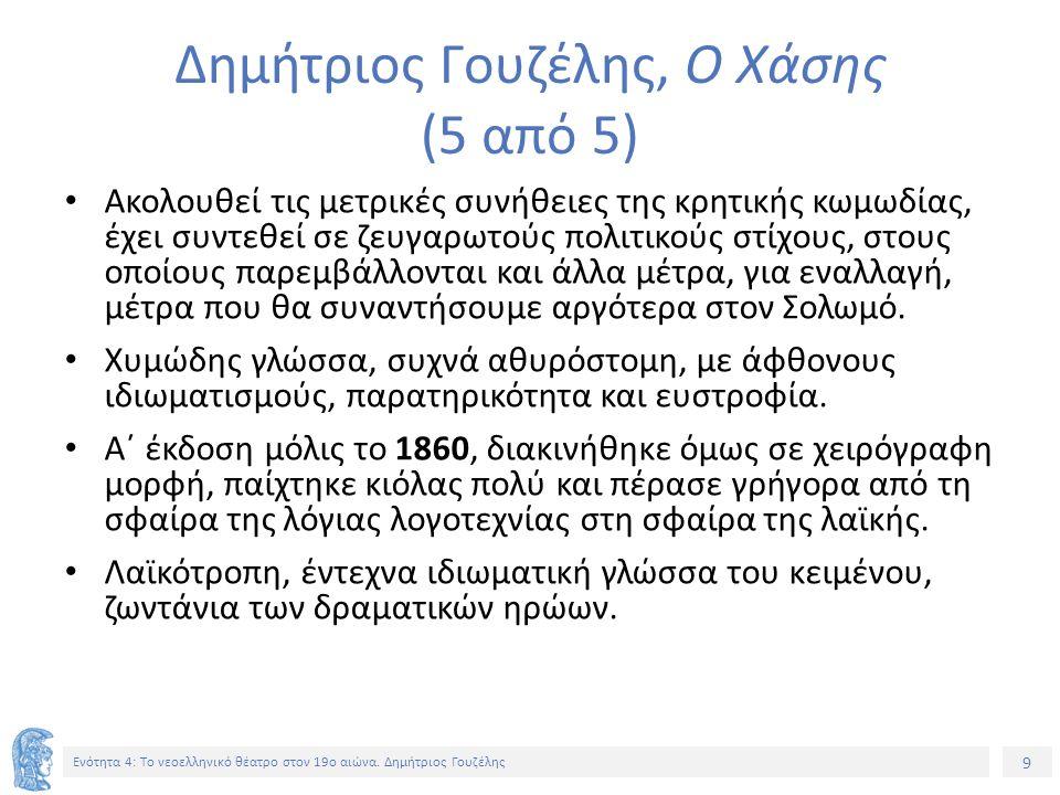 9 Ενότητα 4: To νεοελληνικό θέατρο στον 19ο αιώνα. Δημήτριος Γουζέλης Δημήτριος Γουζέλης, Ο Χάσης (5 από 5) Ακολουθεί τις μετρικές συνήθειες της κρητι