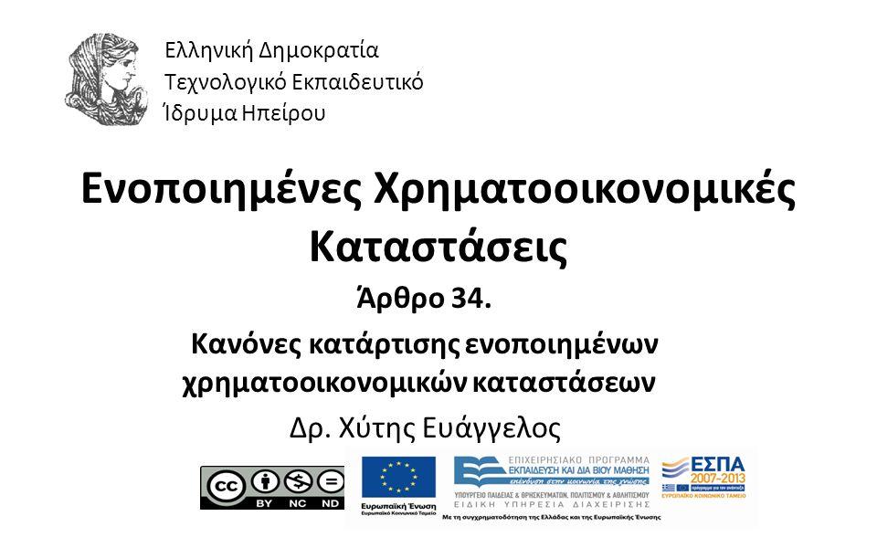 1 Ενοποιημένες Χρηματοοικονομικές Καταστάσεις Άρθρο 34. Κανόνες κατάρτισης ενοποιημένων χρηματοοικονομικών καταστάσεων Δρ. Χύτης Ευάγγελος Ελληνική Δη
