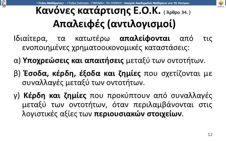 1212 -,, ΤΕΙ ΗΠΕΙΡΟΥ - Ανοιχτά Ακαδημαϊκά Μαθήματα στο ΤΕΙ Ηπείρου Κανόνες κατάρτισης Ε.Ο.Κ. ( Άρθρο 34. ) Απαλειφές (αντιλογισμοί) Ιδιαίτερα, τα κατω