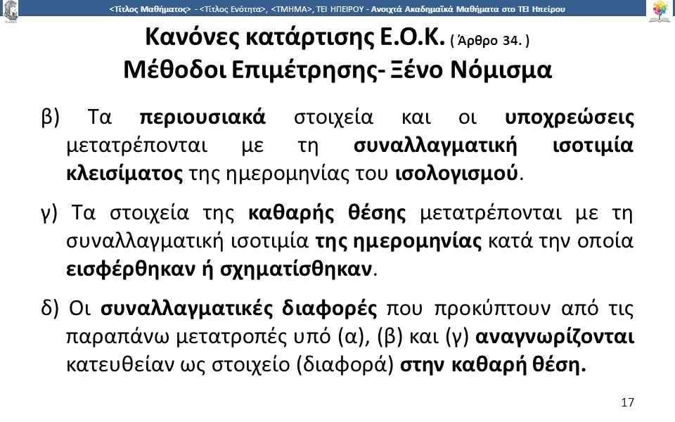1717 -,, ΤΕΙ ΗΠΕΙΡΟΥ - Ανοιχτά Ακαδημαϊκά Μαθήματα στο ΤΕΙ Ηπείρου Κανόνες κατάρτισης Ε.Ο.Κ. ( Άρθρο 34. ) Μέθοδοι Επιμέτρησης- Ξένο Νόμισμα β) Τα περ