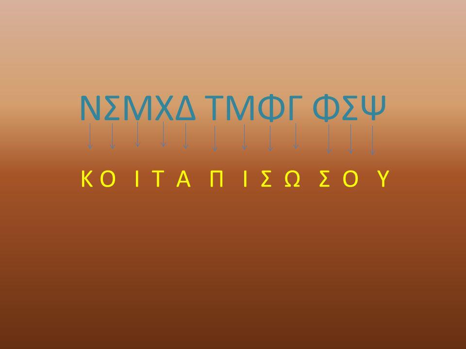 ΝΣΜΧΔ ΤΜΦΓ ΦΣΨ Κ Ο Ι Τ Α Π Ι Σ Ω Σ Ο Υ