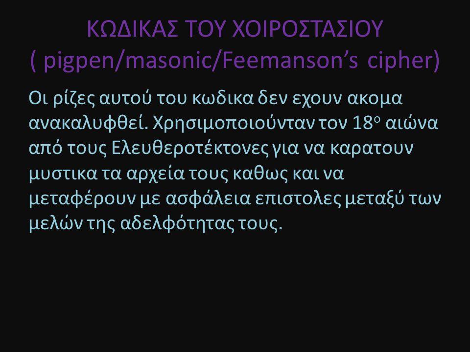 ΚΩΔΙΚΑΣ ΤΟΥ ΧΟΙΡΟΣΤΑΣΙΟΥ ( pigpen/masonic/Feemanson's cipher) Οι ρίζες αυτού του κωδικα δεν εχουν ακομα ανακαλυφθεί.
