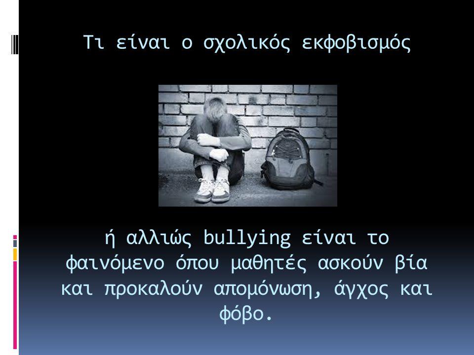 Τι είναι ο σχολικός εκφοβισμός ή αλλιώς bullying είναι το φαινόμενο όπου μαθητές ασκούν βία και προκαλούν απομόνωση, άγχος και φόβο.
