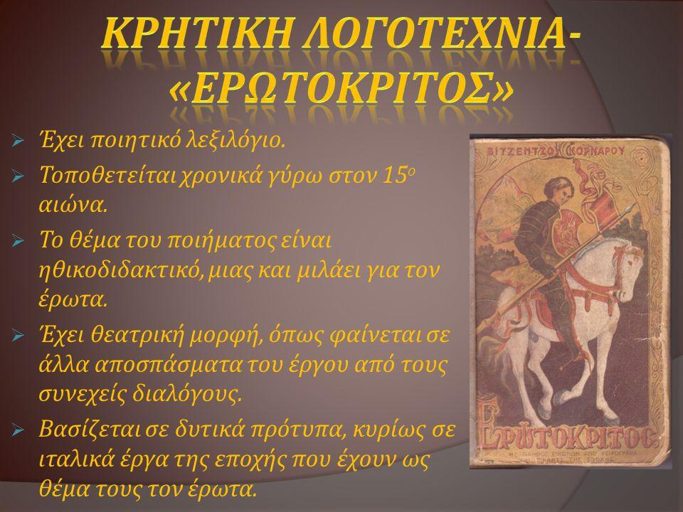  Έχει ποιητικό λεξιλόγιο. Τοποθετείται χρονικά γύρω στον 15 ο αιώνα.