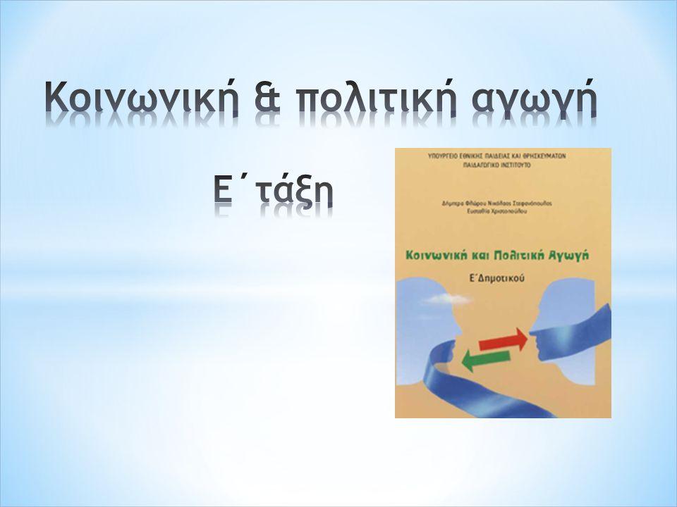 * Θα µάθουµε τι είναι έθνος, τι είναι κράτος και πώς γινόµαστε πολίτες του Ελληνικού κράτους.