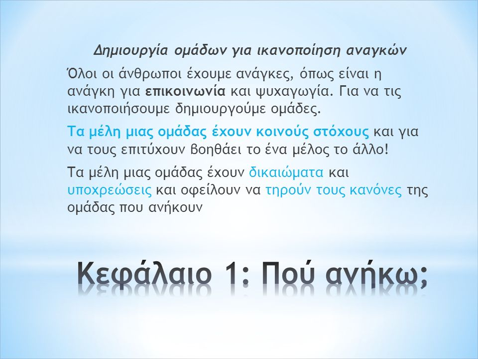 * Πώς θα χαρακτηρίζατε τον Έλληνα Πολίτη στην Αρχαία Αθήνα; * € Αν ο Περικλής ζούσε σήμερα πώς θα χαρακτήριζε τον Έλληνα πολίτη; * Τι διαφορές υπάρχουν από τον σημερινό Έλληνα πολίτη και τον αρχαίο Έλληνα πολίτη της εποχής του Περικλή;