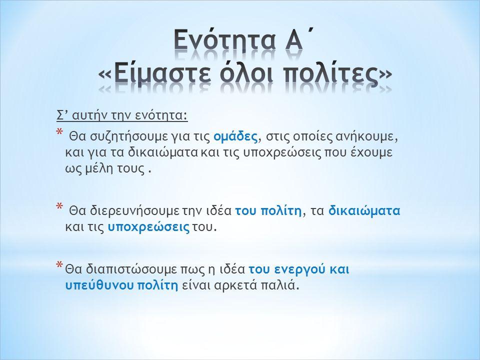 * Στην Ελλάδα κάθε παιδί μετά τη γέννησή του γράφεται στο ληξιαρχείο.