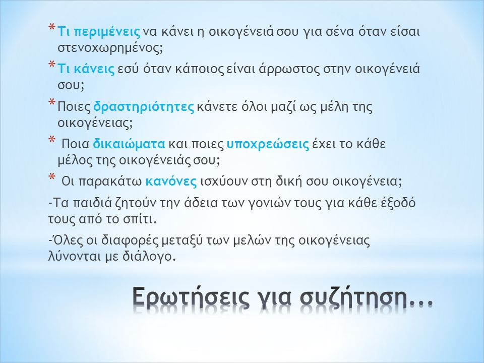 * Στην Ελλάδα ο νόμος ορίζει ότι τα παιδιά πρέπει να παρακολουθήσουν το σχολείο από την ηλικία των 5 έως την ηλικία των 15 χρόνων.