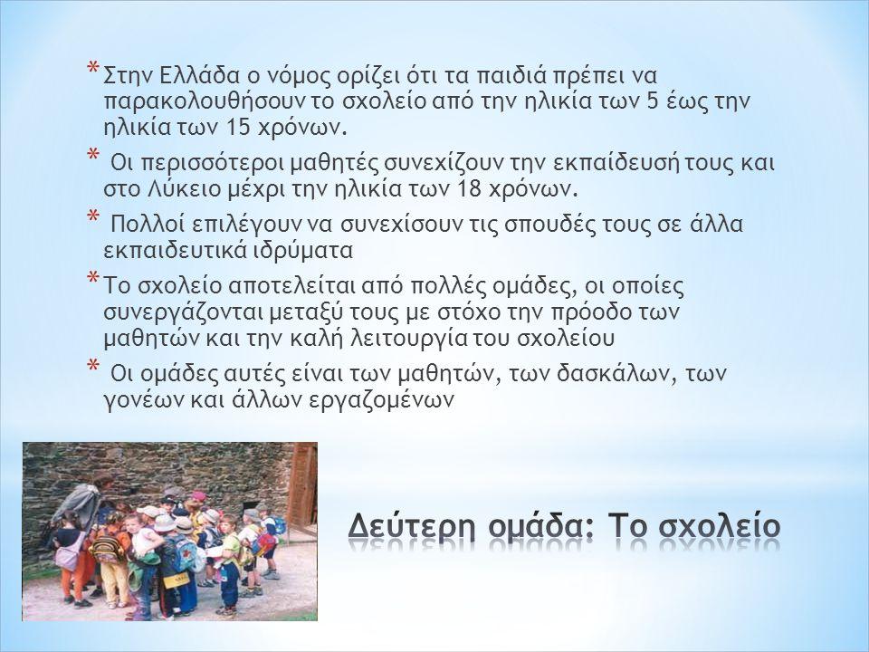 Ο ανώτερος νόμος του ελληνικού κράτους είναι το Σύνταγμα.