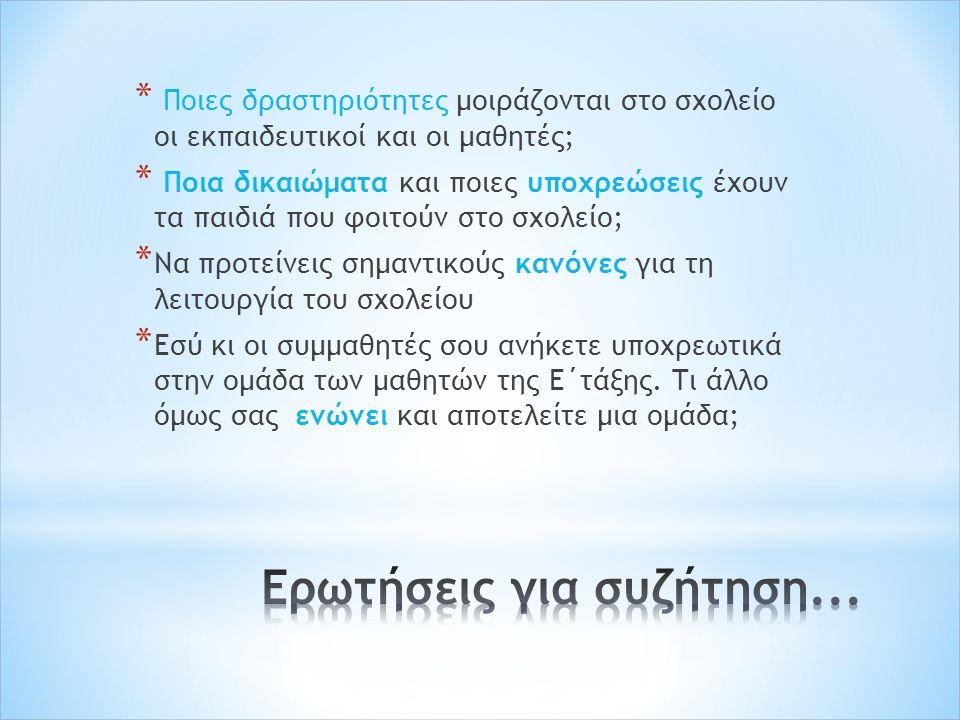 ΜΕΡΟΣ ΠΡΩΤΟ: Βασικές διατάξεις ΤΜΗΜΑ Α : Μορφή του πολιτεύματος Άρθρο 1 * Το πολίτευμα της Ελλάδας είναι Προεδρευόμενη Κοινοβουλευτική Δημοκρατία.