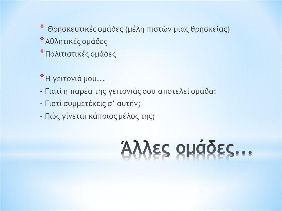 Στην Πνύκα συνεδρίαζε η Εκκλησία του Δήμου, που ήταν η συνέλευση των Αθηναίων πολιτών Συζητούσαν και αποφάσιζαν για σημαντικά θέματα της πόλης, όπως ο πόλεμος και η ειρήνη Η συμμετοχή στην Εκκλησία του Δήμου ήταν δικαίωμα και υποχρέωση όλων των Αθηναίων πολιτών Αν κάποιος δεν συμμετείχε, πλήρωνε πρόστιμο.