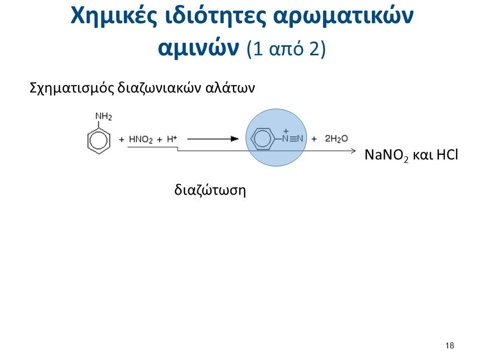 Χημικές ιδιότητες αρωματικών αμινών (1 από 2) NaNO 2 και HCl διαζώτωση Σχηματισμός διαζωνιακών αλάτων 18