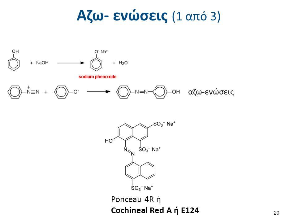 Αζω- ενώσεις (1 από 3) Ponceau 4R ή Cochineal Red Α ή Ε124 αζω-ενώσεις 20