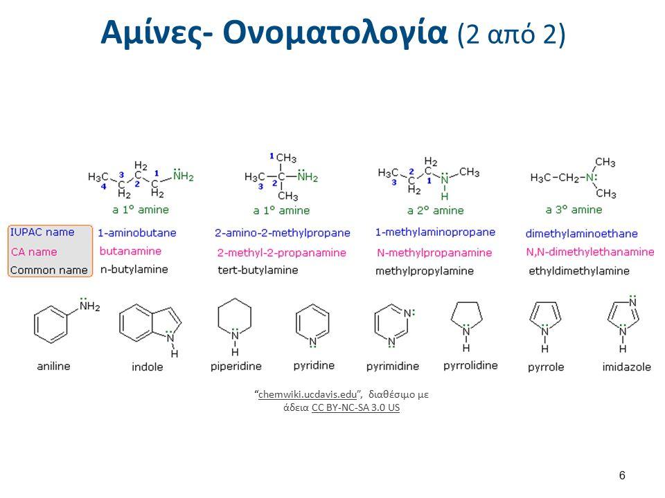 Αμίνες (4 από 4) Φυσικές ιδιότητες αμινών μόνο πρωτοταγείς και δευτεροταγείς υψηλότερα σ.ζ από τριτοταγείς Σημείο ζέσεως Διαλυτότητα στο νερό 7