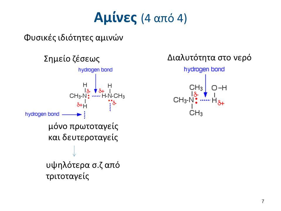 Βασικότητα αμινών (1 από 4) Βασικότητα κατά Bronsted-Lowry Βασικότητα κατά Lewis: δότης ζεύγους ηλεκτρονίων Αντίδραση με οξέα Μοριακή ένωση ιοντική ένωση 8