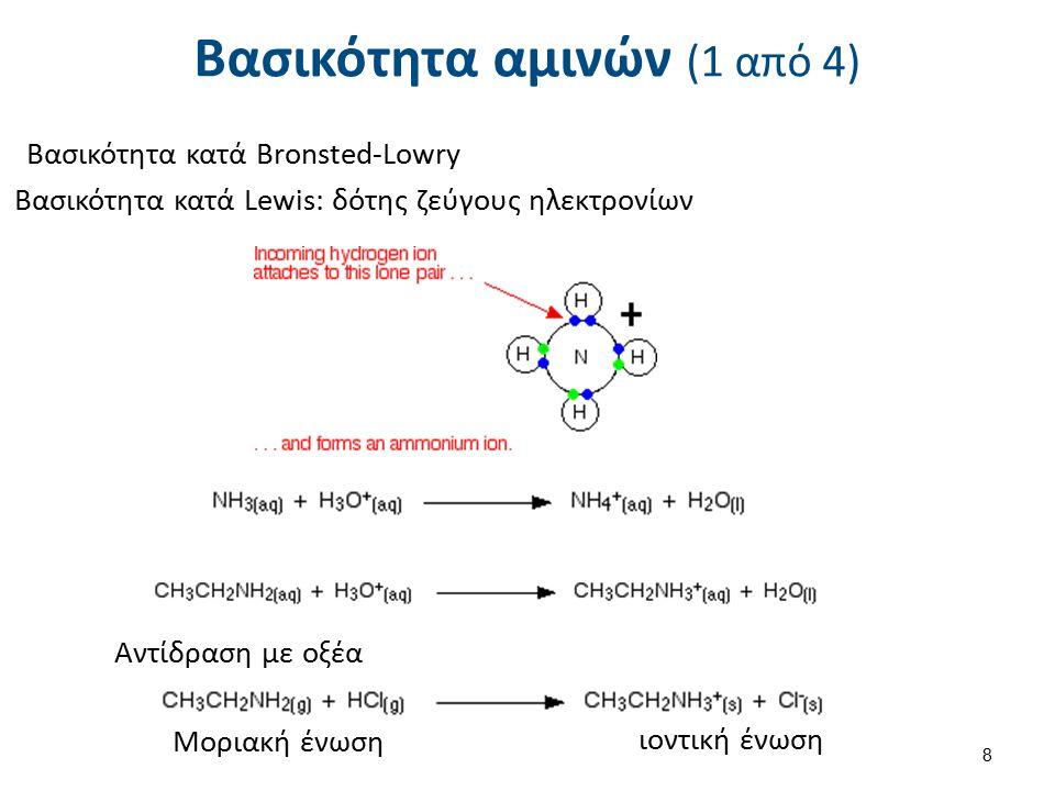 Βασικότητα αμινών (2 από 4) Ο βασικός χαρακτήρας των αμινών εξαρτάται από: Τις ηλεκτρονιακές ιδιότητες των υποκαταστατών (αλκυλομάδες αυξάνουν τη βασικότητα, αρυλομάδες μειώνουν τη βασικότητα).