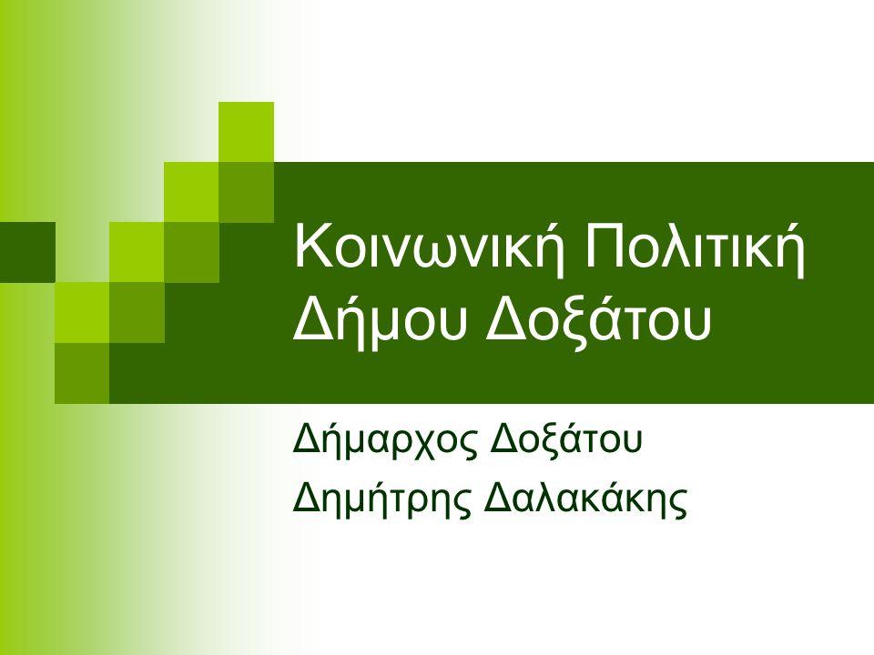 Κοινωνική Πολιτική Δήμου Δοξάτου Δήμαρχος Δοξάτου Δημήτρης Δαλακάκης