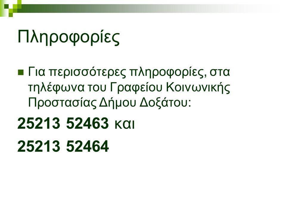 Πληροφορίες Για περισσότερες πληροφορίες, στα τηλέφωνα του Γραφείου Κοινωνικής Προστασίας Δήμου Δοξάτου: 25213 52463 και 25213 52464