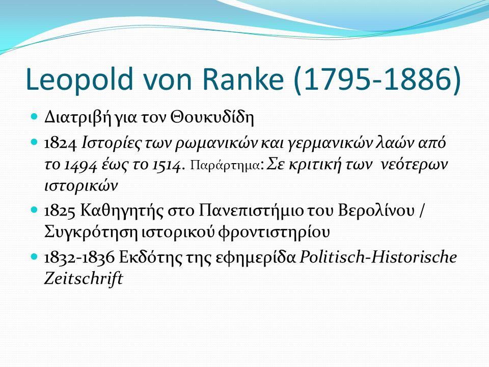 Leopold von Ranke (1795-1886) Διατριβή για τον Θουκυδίδη 1824 Ιστορίες των ρωμανικών και γερμανικών λαών από το 1494 έως το 1514. Παράρτημα : Σε κριτι