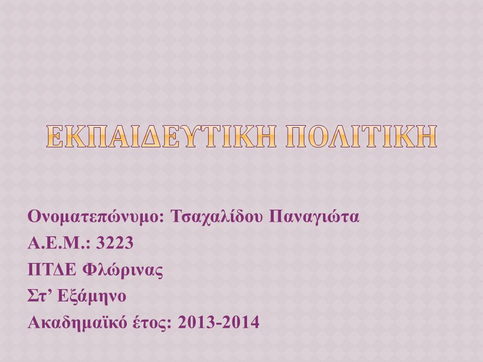 Ονοματεπώνυμο: Τσαχαλίδου Παναγιώτα Α.Ε.Μ.: 3223 ΠΤΔΕ Φλώρινας Στ' Εξάμηνο Ακαδημαϊκό έτος: 2013-2014