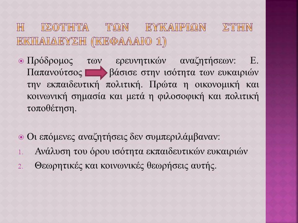  Πρόδρομος των ερευνητικών αναζητήσεων: Ε.