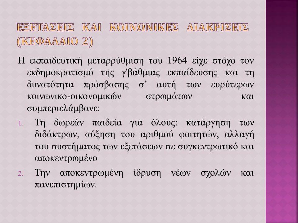 Η εκπαιδευτική μεταρρύθμιση του 1964 είχε στόχο τον εκδημοκρατισμό της γ βάθμιας εκπαίδευσης και τη δυνατότητα πρόσβασης σ' αυτή των ευρύτερων κοινωνικο-οικονομικών στρωμάτων και συμπεριελάμβανε: 1.