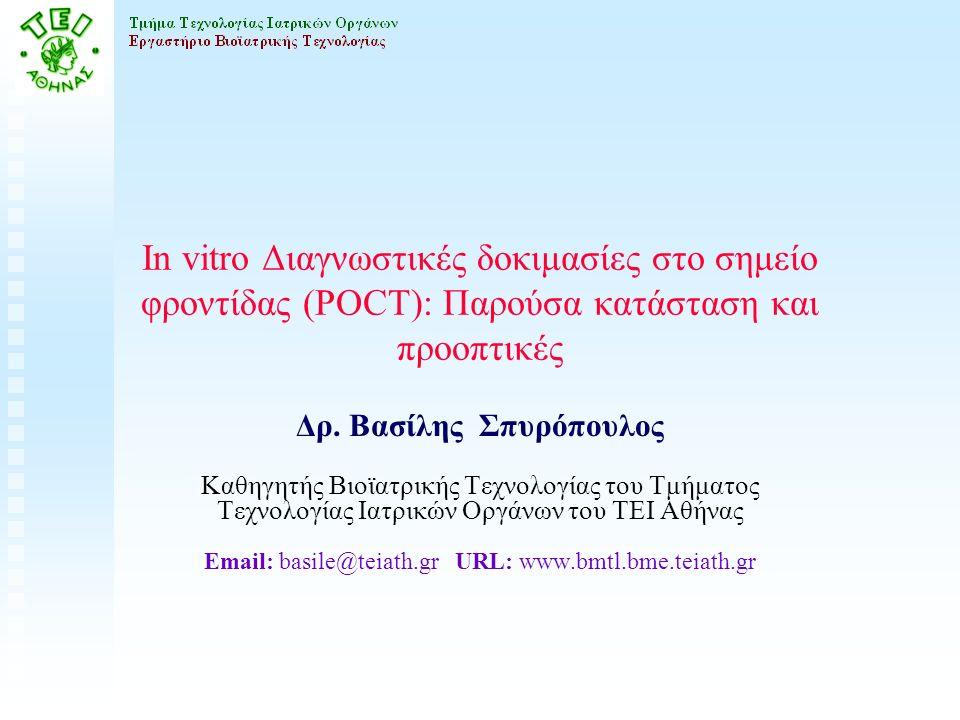 Αθήνα 7-9 Οκτωβρίου 2010,9ο Πανελλήνιο Συνέδριο ΕΕΚΧ - ΚΒ 11 Εισαγωγή n Ως in vitro Διαγνωστική δοκιμασία στο σημείο φροντίδας (POCT) ορίζεται οποιαδήποτε αναλυτική δοκιμασία εκτελείται για έναν ασθενή από έναν επαγγελματία Υγείας, έξω από ένα συμβατικό εργαστηριακό περιβάλλον.