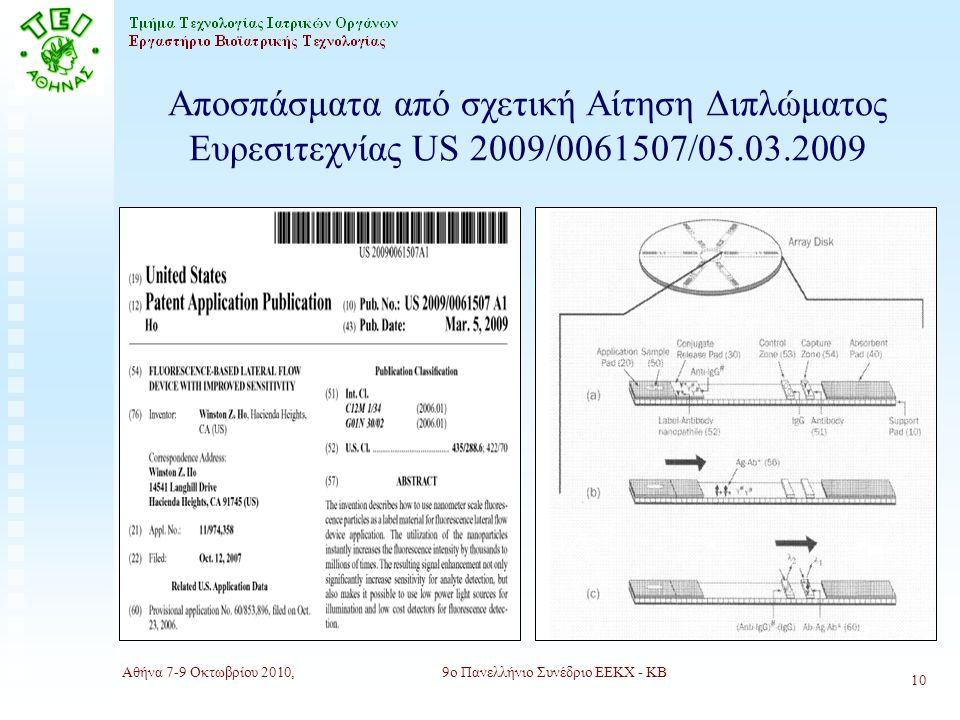 Αθήνα 7-9 Οκτωβρίου 2010,9ο Πανελλήνιο Συνέδριο ΕΕΚΧ - ΚΒ 10 Αποσπάσματα από σχετική Αίτηση Διπλώματος Ευρεσιτεχνίας US 2009/0061507/05.03.2009