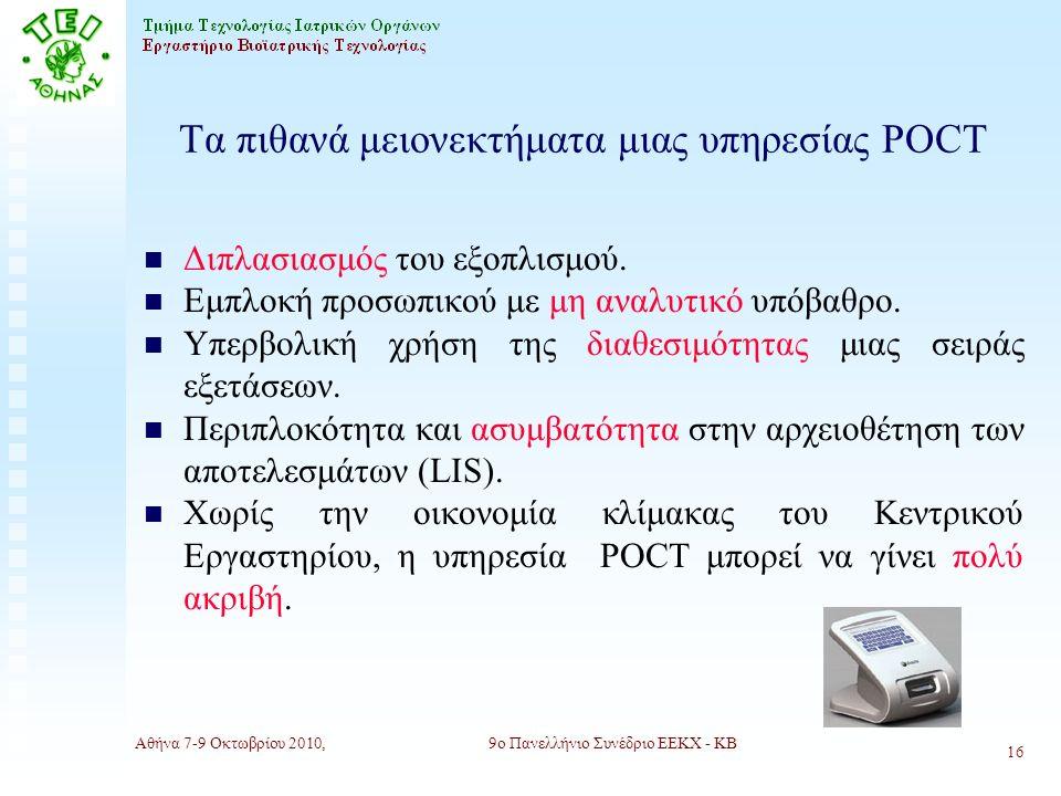 Αθήνα 7-9 Οκτωβρίου 2010,9ο Πανελλήνιο Συνέδριο ΕΕΚΧ - ΚΒ 16 Τα πιθανά μειονεκτήματα μιας υπηρεσίας POCT n Διπλασιασμός του εξοπλισμού.