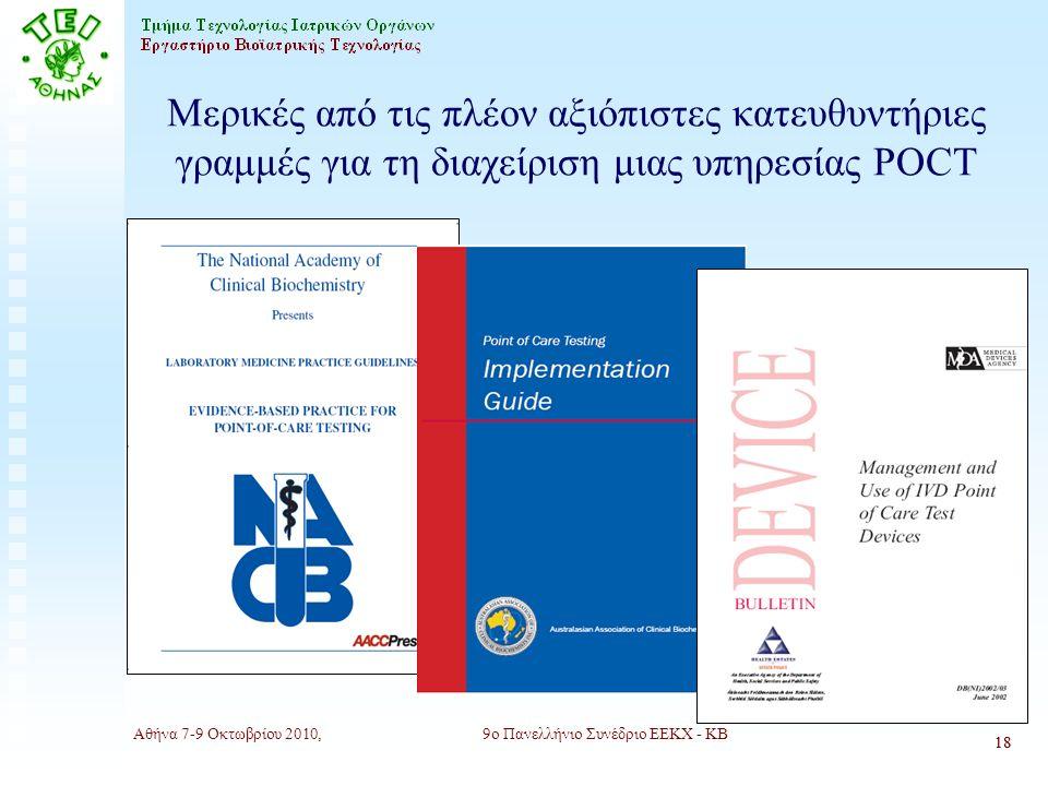 Αθήνα 7-9 Οκτωβρίου 2010,9ο Πανελλήνιο Συνέδριο ΕΕΚΧ - ΚΒ 18 Μερικές από τις πλέον αξιόπιστες κατευθυντήριες γραμμές για τη διαχείριση μιας υπηρεσίας POCT 18