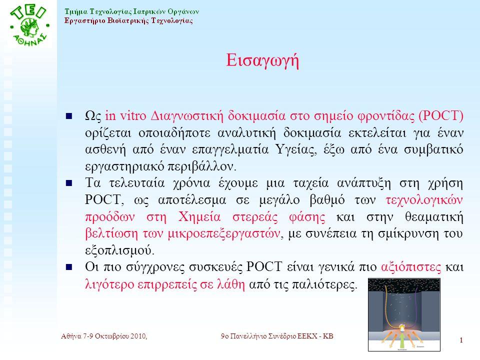 Αθήνα 7-9 Οκτωβρίου 2010,9ο Πανελλήνιο Συνέδριο ΕΕΚΧ - ΚΒ 32 Αναδυόμενες μέθοδοι POCΤ βασισμένες στη Μοριακή Βιολογία n Στα μοριακά POCT δύο σημαντικές επιτυχίες υπήρξαν οι ταχείες δοκιμασίες: u MRSA (Multi-drug Persistent Staphylococcus Aureus).