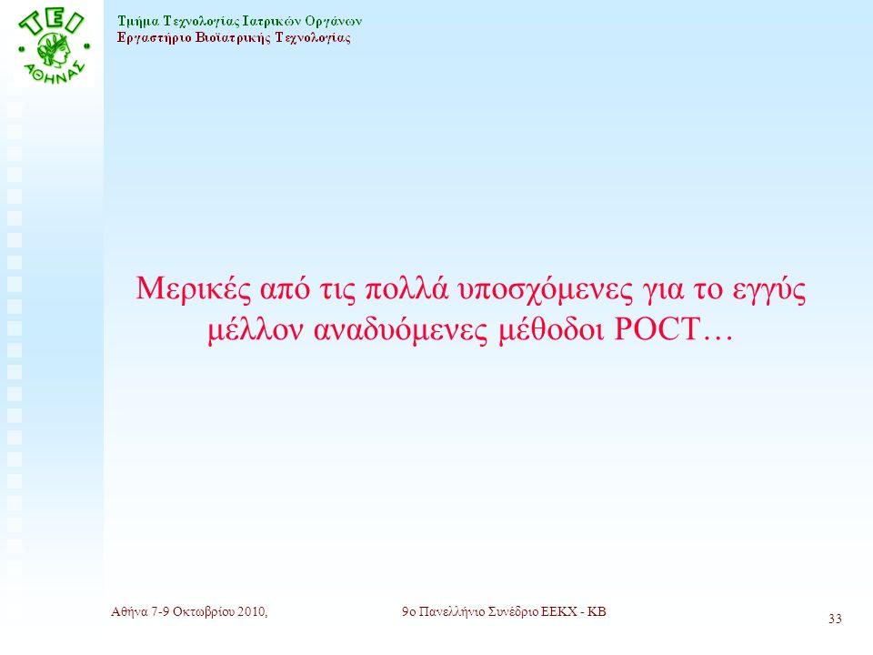 Αθήνα 7-9 Οκτωβρίου 2010,9ο Πανελλήνιο Συνέδριο ΕΕΚΧ - ΚΒ 33 Μερικές από τις πολλά υποσχόμενες για το εγγύς μέλλον αναδυόμενες μέθοδοι POCΤ…