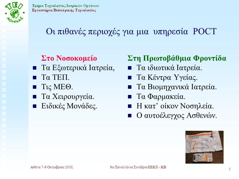 Αθήνα 7-9 Οκτωβρίου 2010,9ο Πανελλήνιο Συνέδριο ΕΕΚΧ - ΚΒ 5 Οι πιθανές περιοχές για μια υπηρεσία POCT Στο Νοσοκομείο n Τα Εξωτερικά Ιατρεία, n Τα ΤΕΠ.