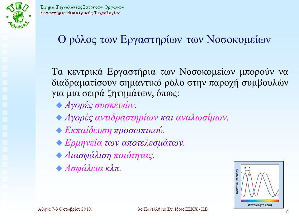 Αθήνα 7-9 Οκτωβρίου 2010,9ο Πανελλήνιο Συνέδριο ΕΕΚΧ - ΚΒ 6 Ο ρόλος των Εργαστηρίων των Νοσοκομείων Τα κεντρικά Εργαστήρια των Νοσοκομείων μπορούν να διαδραματίσουν σημαντικό ρόλο στην παροχή συμβουλών για μια σειρά ζητημάτων, όπως: u Αγορές συσκευών.