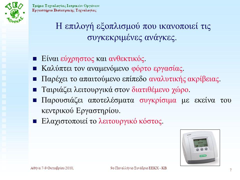 Αθήνα 7-9 Οκτωβρίου 2010,9ο Πανελλήνιο Συνέδριο ΕΕΚΧ - ΚΒ 28 Η εξέλιξη της αγοράς POCΤ n Η αγορά POCΤ και των Μοριακών παρουσιάζουν συνεχή ανάπτυξη μέσα στην συνολική αγορά της IVD.